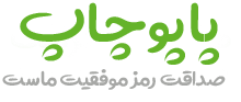 چاپ روی تیشرت | چاپ روی لیوان | دستگاه چاپ سیلک | مواد خام سابلیمیشن | پاپوچاپ