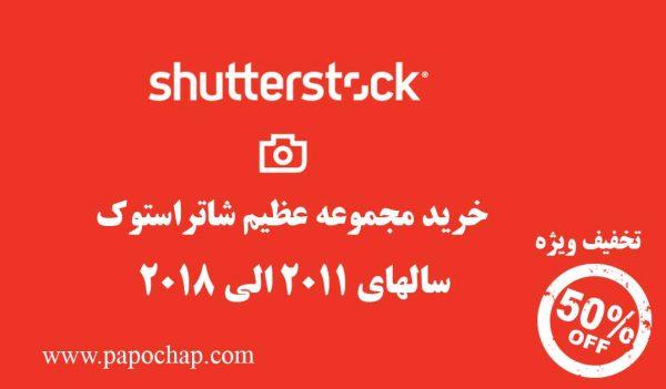 شاتر استوک فارسی