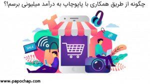 همکاری در فروش فروشگاه آنلاین